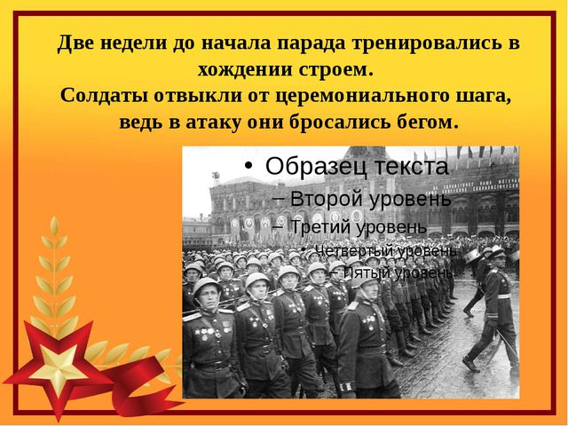 Две недели до начала парада тренировались в хождении строем. Солдаты отвыкли...