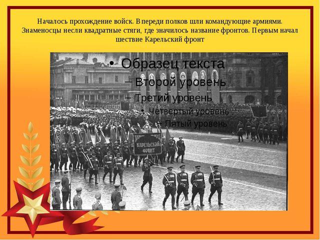 Началось прохождение войск. Впереди полков шли командующие армиями. Знаменосц...