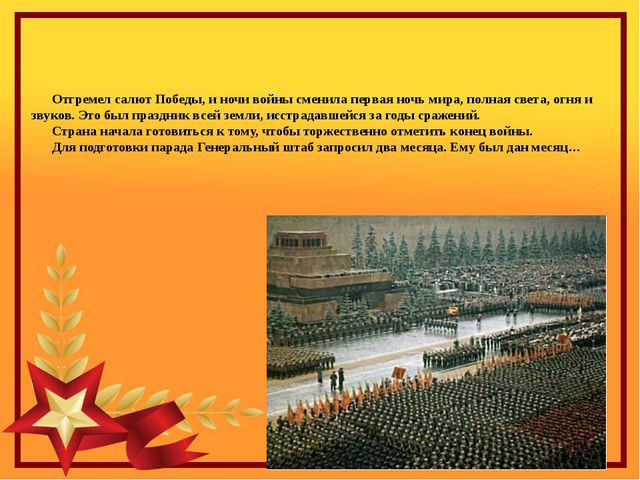 Отгремел салют Победы, и ночи войны сменила первая ночь мира, полная света,...