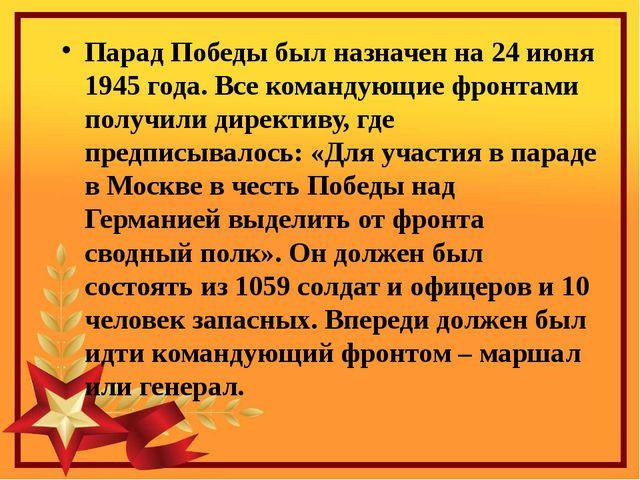 Парад Победы был назначен на 24 июня 1945 года. Все командующие фронтами полу...