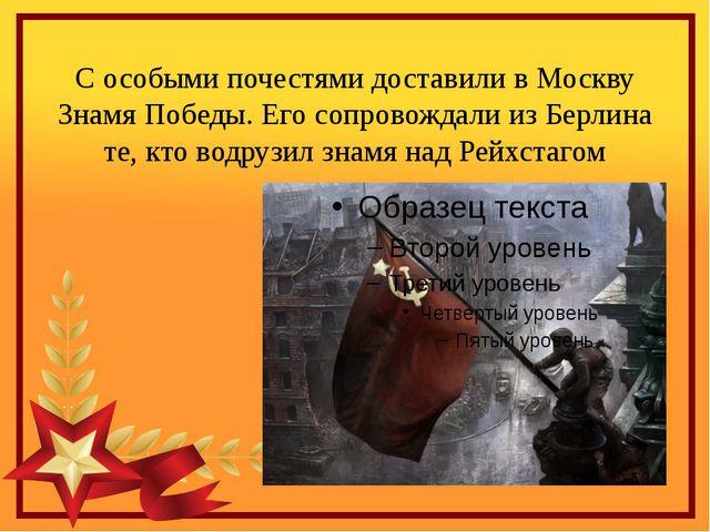 С особыми почестями доставили в Москву Знамя Победы. Его сопровождали из Берл...