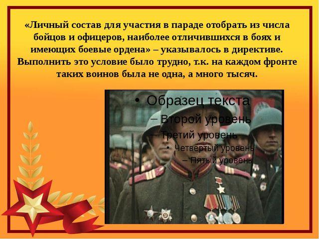 «Личный состав для участия в параде отобрать из числа бойцов и офицеров, наиб...