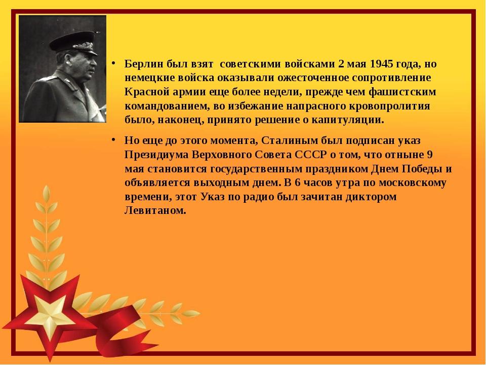 Берлин был взят советскими войсками 2 мая 1945 года, но немецкие войска оказы...