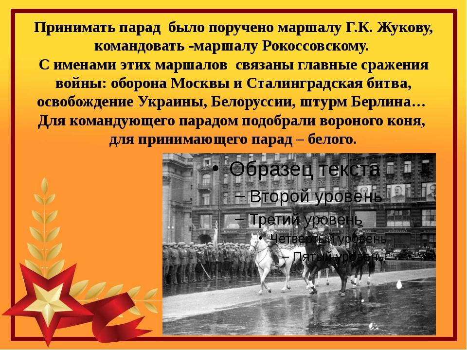 Принимать парад было поручено маршалу Г.К. Жукову, командовать -маршалу Рокос...
