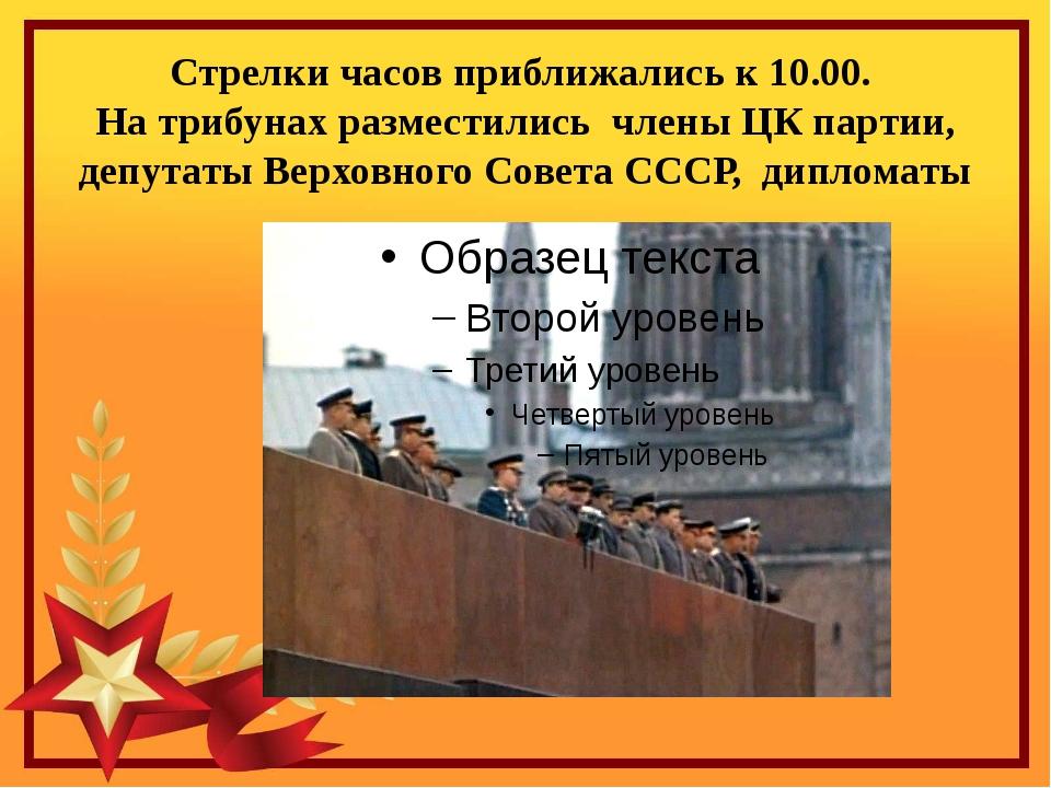 Стрелки часов приближались к 10.00. На трибунах разместились члены ЦК партии,...