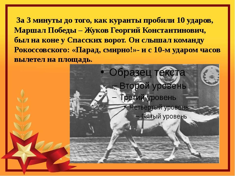 За 3 минуты до того, как куранты пробили 10 ударов, Маршал Победы – Жуков Ге...