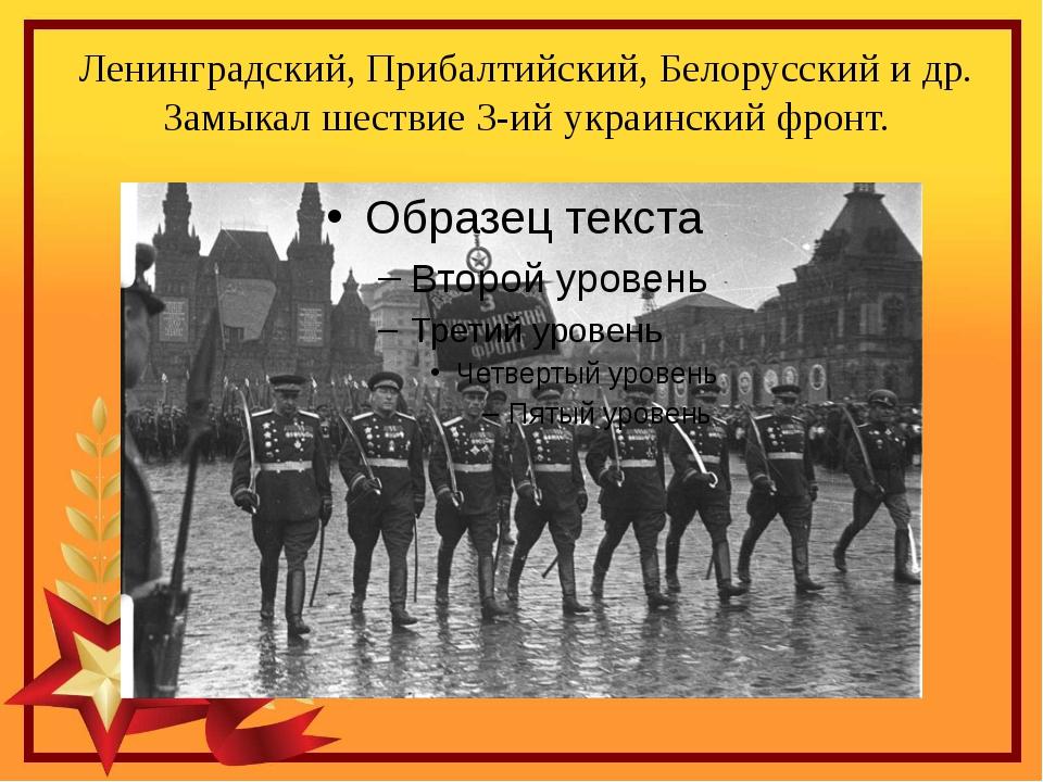 Ленинградский, Прибалтийский, Белорусский и др. Замыкал шествие 3-ий украинск...