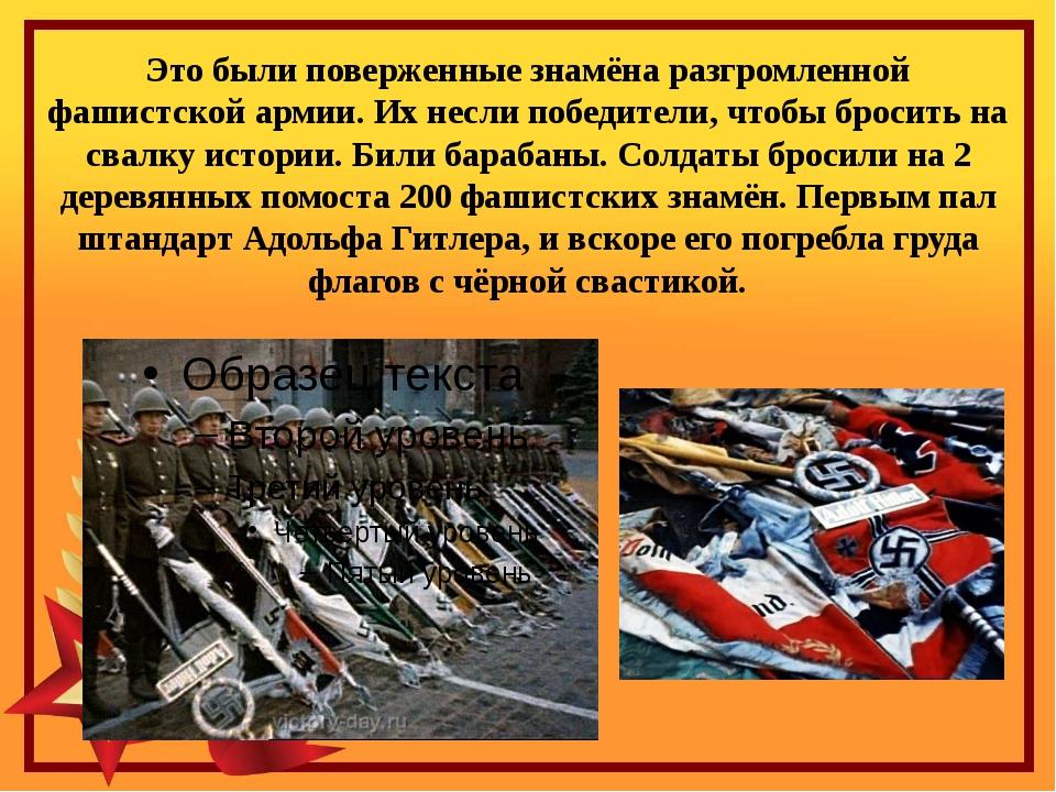 Это были поверженные знамёна разгромленной фашистской армии. Их несли победит...