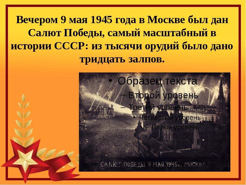 Вечером 9 мая 1945 года в Москве был дан Салют Победы, самый масштабный в ист...