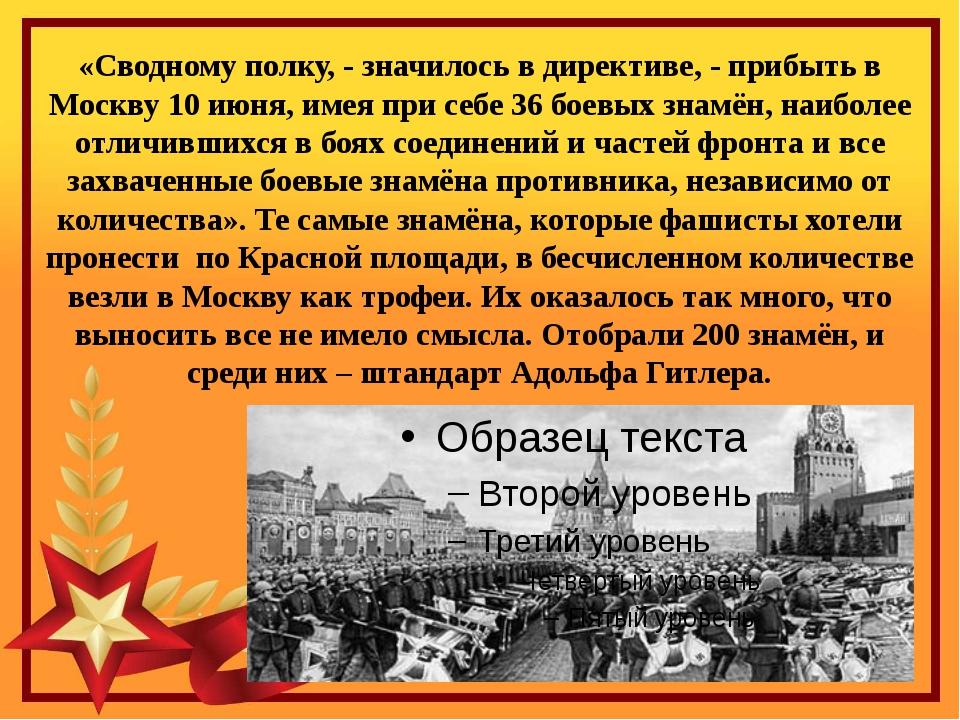 «Сводному полку, - значилось в директиве, - прибыть в Москву 10 июня, имея пр...