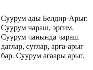 Суурум ады Белдир-Арыг. Суурум чараш, эргим. Суурум чанында чараш даглар, суг