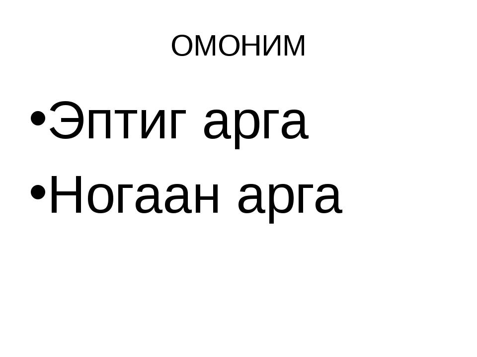 ОМОНИМ Эптиг арга Ногаан арга