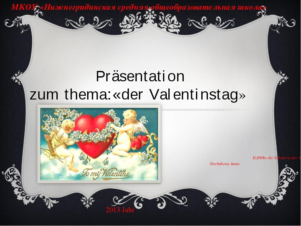 Präsentation zum thema:«der Valentinstag» Erfȕllte die Schulerin der 10. Klas...