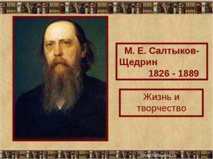 М. Е. Салтыков-Щедрин 1826 - 1889 Жизнь и творчество Круглова И. А.