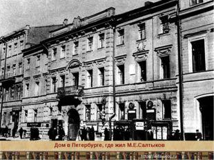 Дом в Петербурге, где жил М.Е.Салтыков * Круглова И. А. Круглова И. А.