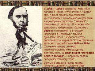 Салтыков-Щедрин с картой города Глупова. Художник А. Долотов. 1869 В 1865 — 1