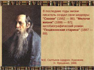 М.Е. Салтыков-Щедрин. Художник Н. Ярошенко. 1886 В последние годы жизни писат