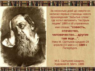 М.Е. Салтыков-Щедрин. Художник В. Матэ. 1889 За несколько дней до смерти он н