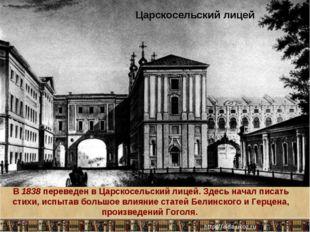 Царскосельский лицей В 1838 переведен в Царскосельский лицей. Здесь начал пис