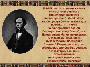 В 1844 после окончания лицея служил чиновником в канцелярии Военного министер