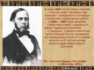 М.Е. Салтыков-Щедрин. Литография А. Мюнстера. 1850-е В конце 1855, после смер