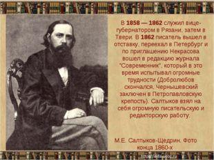 М.Е. Салтыков-Щедрин. Фото конца 1860-х В 1858 — 1862 служил вице-губернаторо
