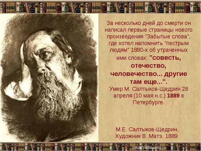 М.Е. Салтыков-Щедрин. Художник В. Матэ. 1889 За несколько дней до смерти он н...