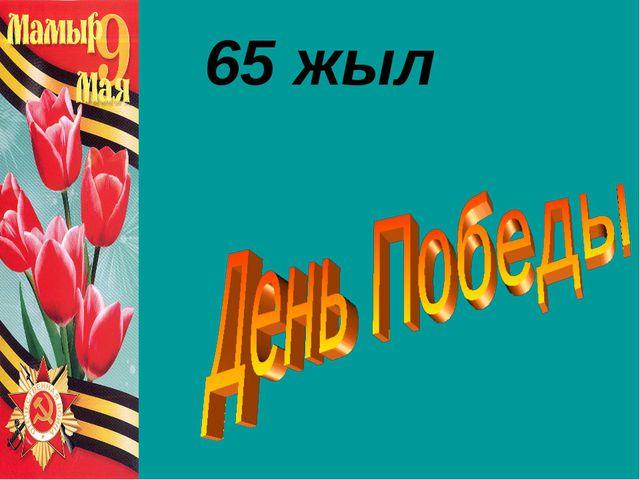 65 жыл