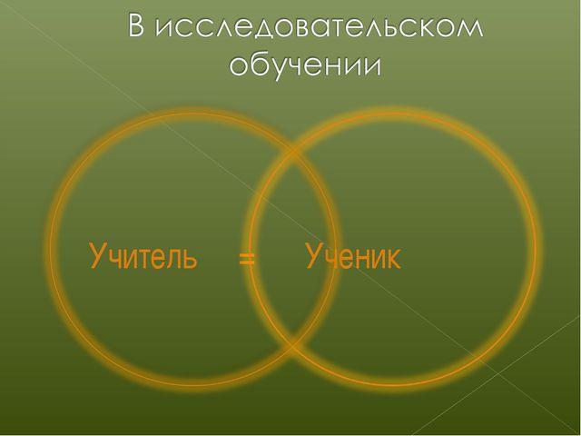 Учитель = Ученик