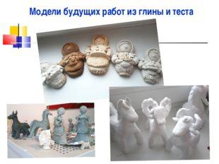 Модели будущих работ из глины и теста