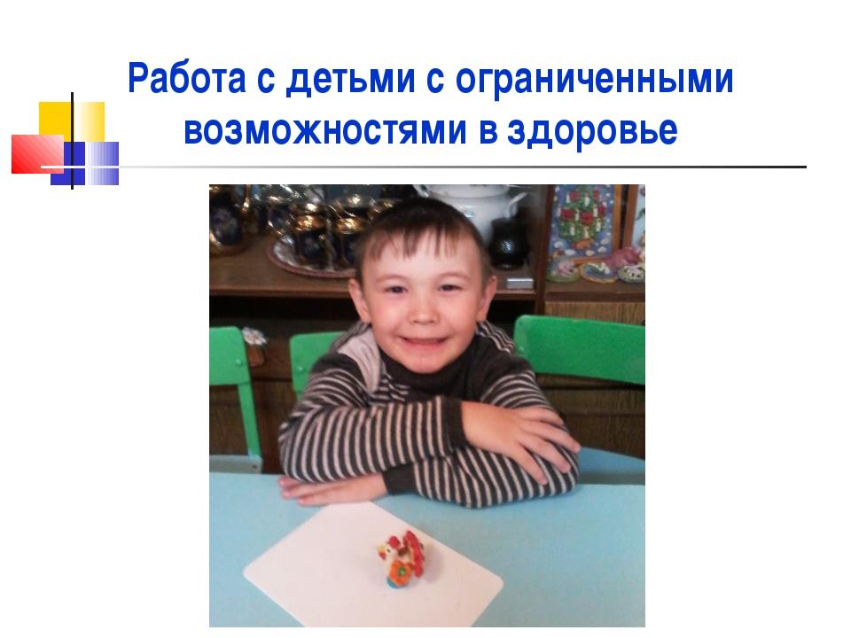 Работа с детьми с ограниченными возможностями в здоровье