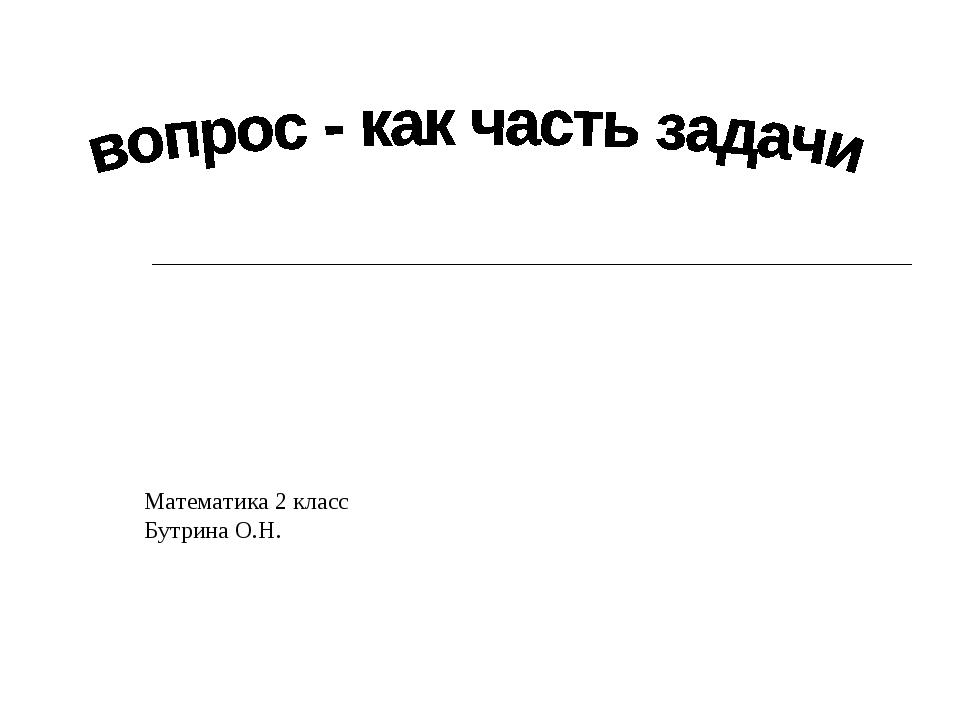 Математика 2 класс Бутрина О.Н.