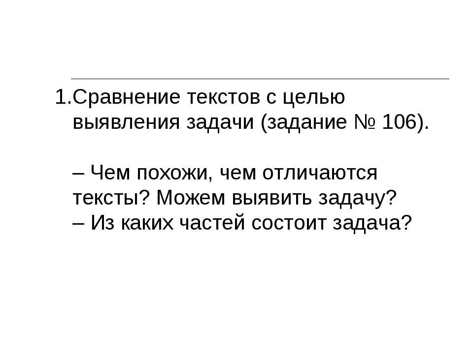 Сравнение текстов с целью выявления задачи (задание № 106). – Чем похожи, чем...