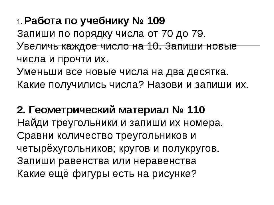 1. Работа по учебнику № 109 Запиши по порядку числа от 70 до 79. Увеличь кажд...