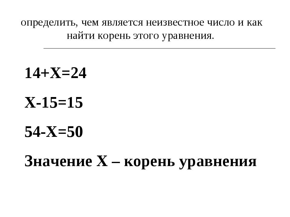 определить, чем является неизвестное число и как найти корень этого уравнения...