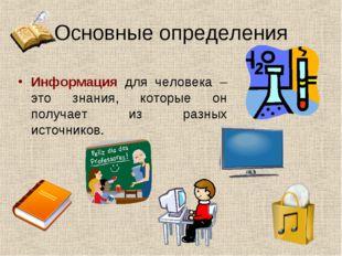 Основные определения Информация для человека – это знания, которые он получае