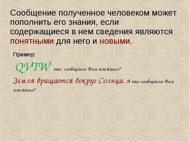 Сообщение полученное человеком может пополнить его знания, если содержащиеся...
