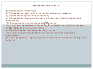 Основные функции ос 1) Управление памятью; 2) Управление доступом к устройств