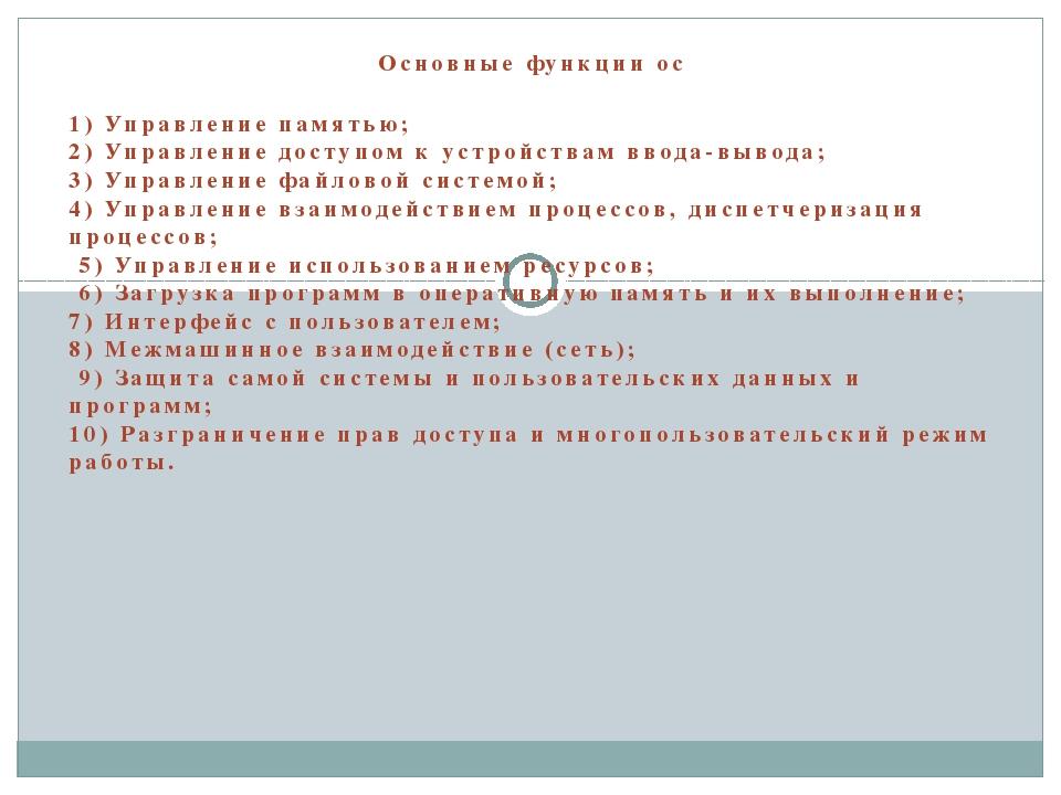 Основные функции ос 1) Управление памятью; 2) Управление доступом к устройств...