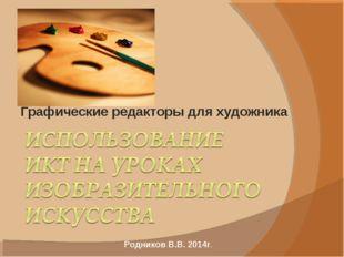 Графические редакторы для художника Родников В.В. 2014г.