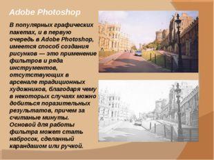 В популярных графических пакетах, и в первую очередь в Adobe Photoshop, имеет