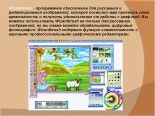 Wizardbrush - программное обеспечение для рисования и редактирования изображе