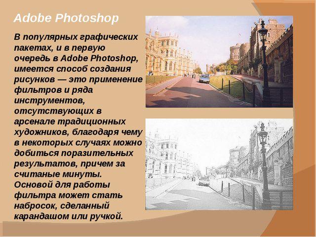 В популярных графических пакетах, и в первую очередь в Adobe Photoshop, имеет...
