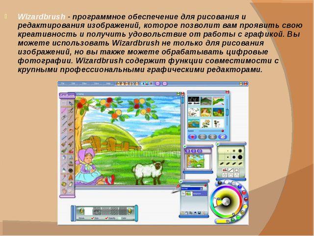 Wizardbrush - программное обеспечение для рисования и редактирования изображе...