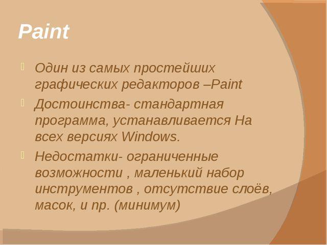 Paint Один из самых простейших графических редакторов –Рaint Достоинства- ста...