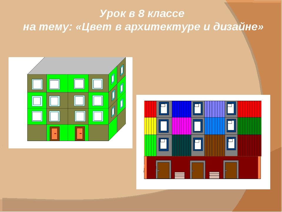 Урок в 8 классе на тему: «Цвет в архитектуре и дизайне»