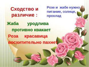 Жаба уродлива противно квакает Роза красавица восхитительно пахнет Розе и жаб