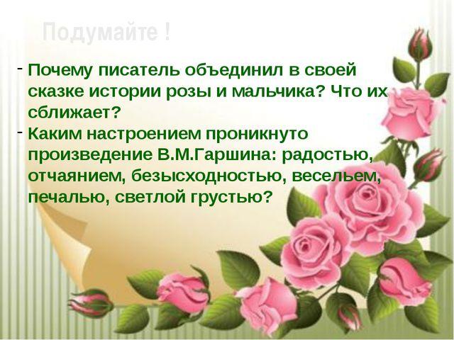 Подумайте ! Почему писатель объединил в своей сказке истории розы и мальчика?...
