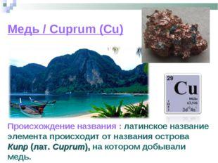 Медь / Cuprum (Cu) Происхождение названия : латинское название элемента проис