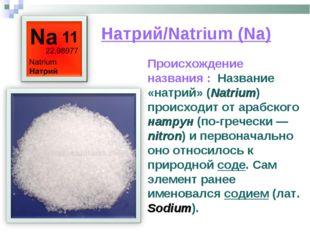 Натрий/Natrium (Na) Происхождение названия : Название «натрий» (Natrium) прои